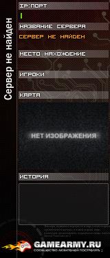 Мониторинг серверов Call Of Duty 4: MW